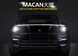 保时捷macan升级大嘴套件